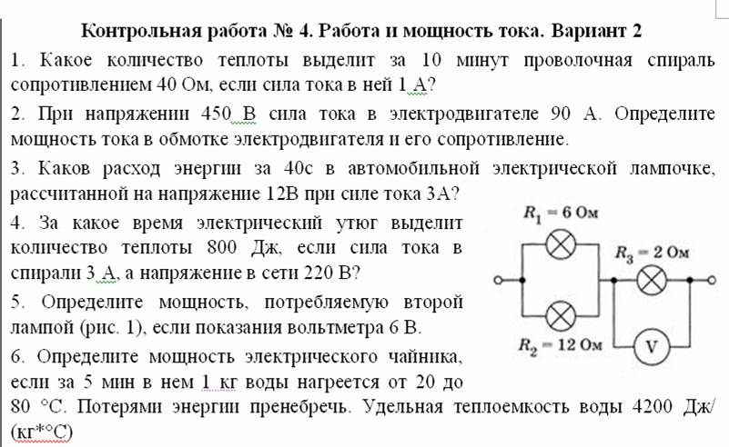 МБУ Школа № Школьный портал Физика класс Контрольная  Контрольная работа № 4 Вариант 2