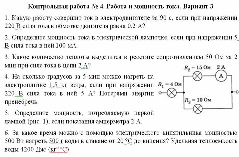 МБУ Школа № Школьный портал Физика класс Контрольная  Контрольная работа № 4 Вариант 3