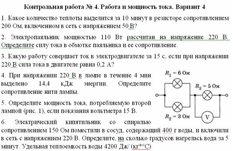 МБУ Школа № Школьный портал Физика класс Контрольная  Контрольная работа № 4 Вариант 4