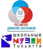 Школьные музеи Тольятти